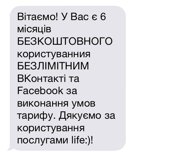 sms-life