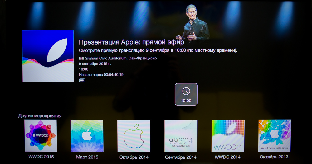 Канал Apple TV
