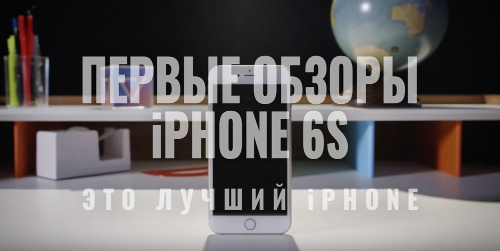 first-iphone-6s-reviews-hero