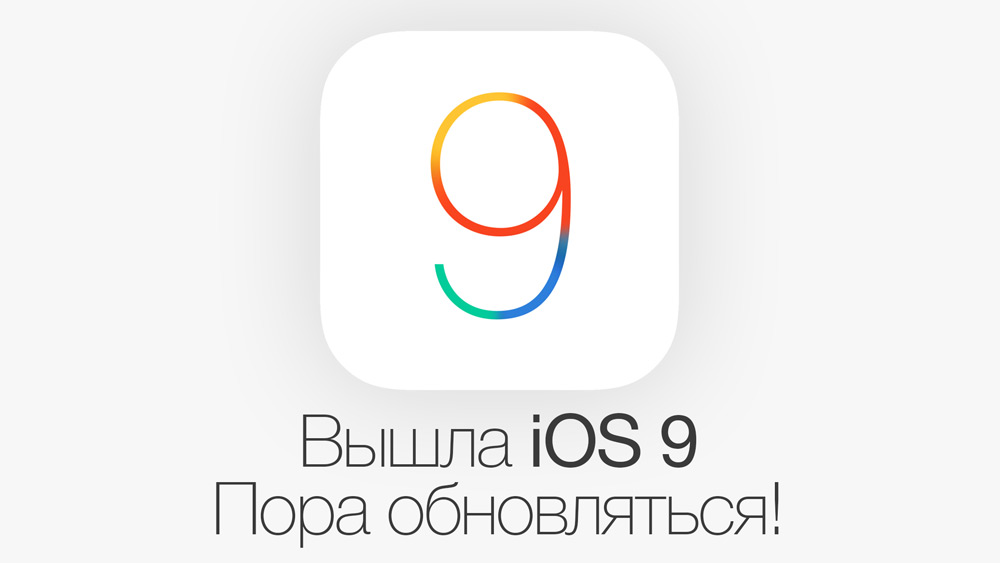 how-to-update-to-ios-9-thumb