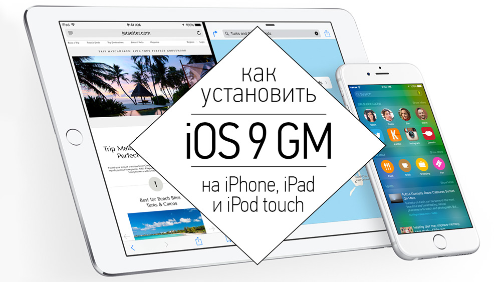 ios-9-gm-how-to-install-thumb