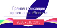 iphone-6s-event-title