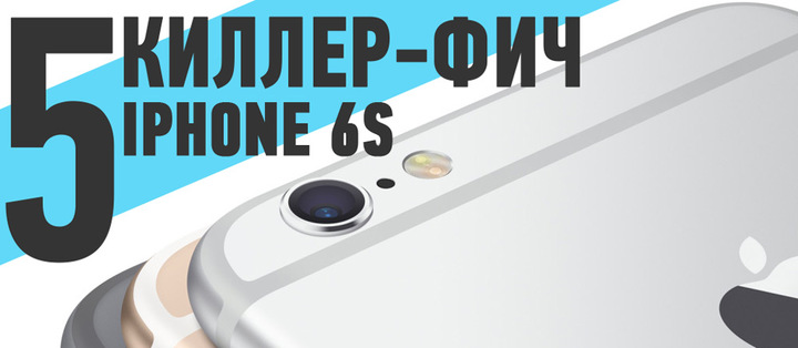 iphone-6s-features_720
