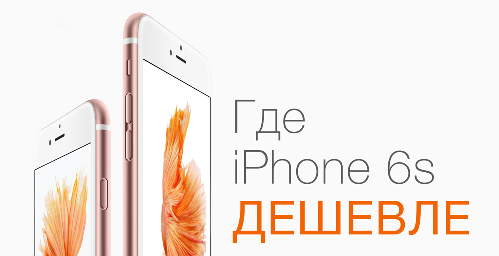 iphone-6s-price
