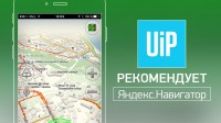 uip-recommended-yandex.navi-thumb
