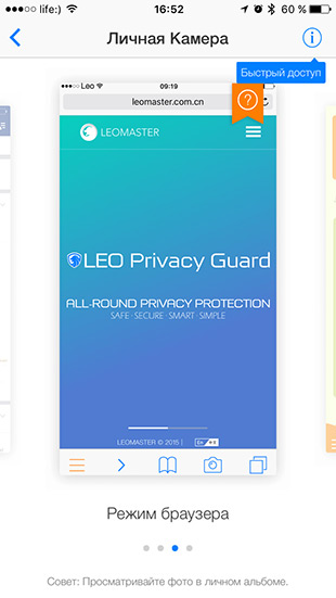 Обзор LEO Privacy Guard