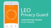 LEO-Privacy-Guard-hero