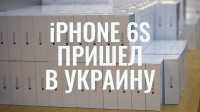 iphone-6s-ukraine-launch