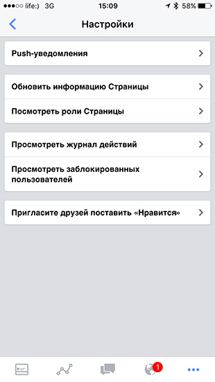 Обзор Facebook Pages Manager