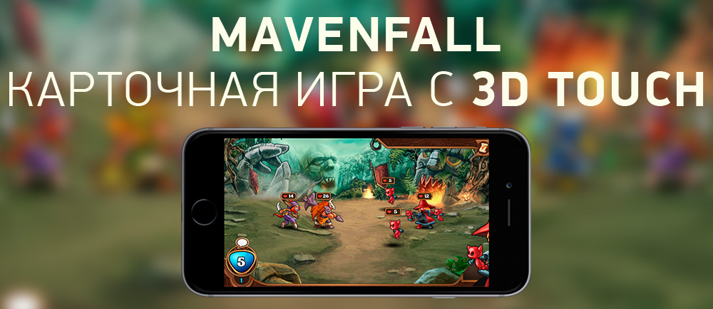 Mavenfall review