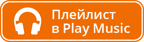 play-music-button-1