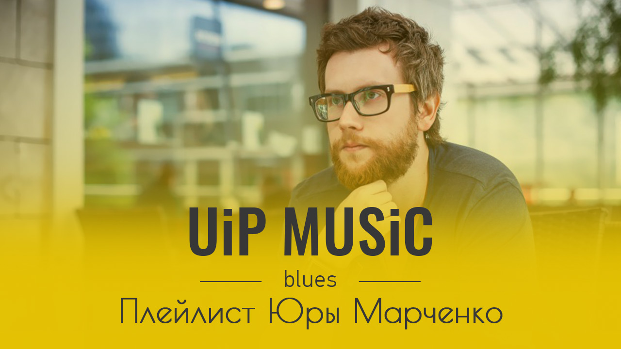 uip-music-marchenko