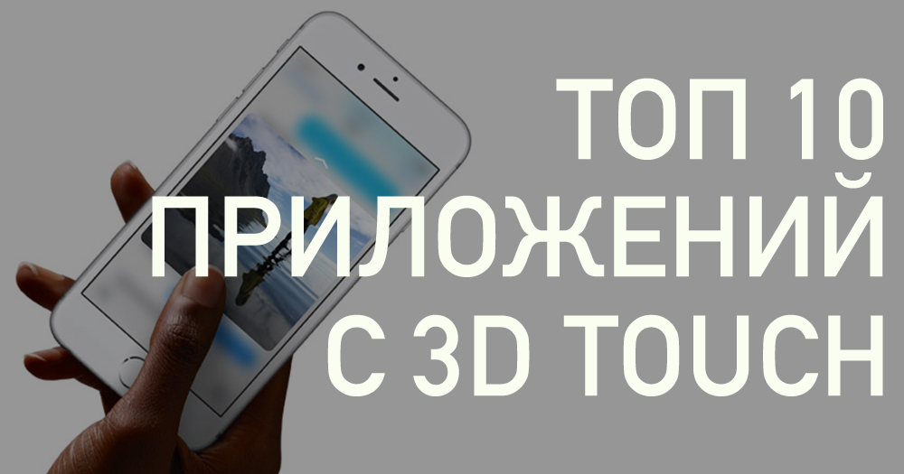 3d touch apps