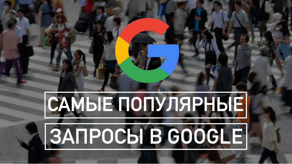 Google Search Trends 2015