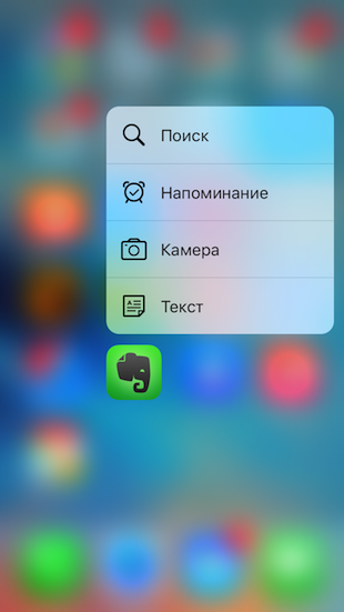 Evernote 3D Touch