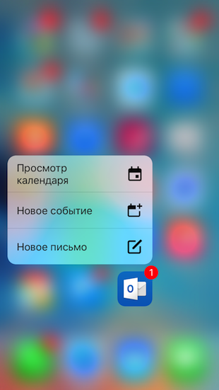 Outlook 3D Touch