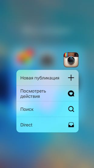 Instagram 3D Touch