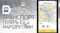 Yandex.Transport hero