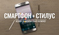 smartphone-with-stylus-explained