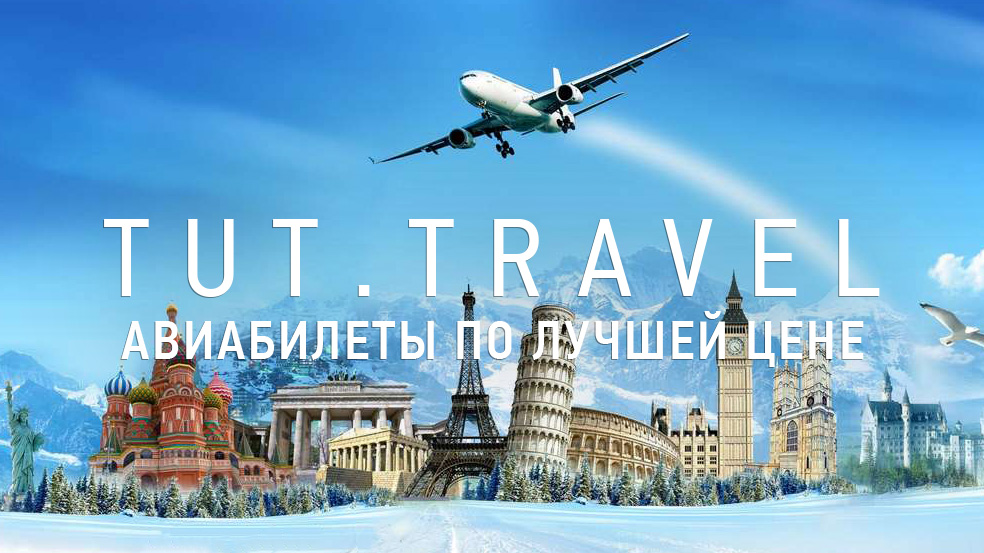 Обзор TUT.TRAVEL