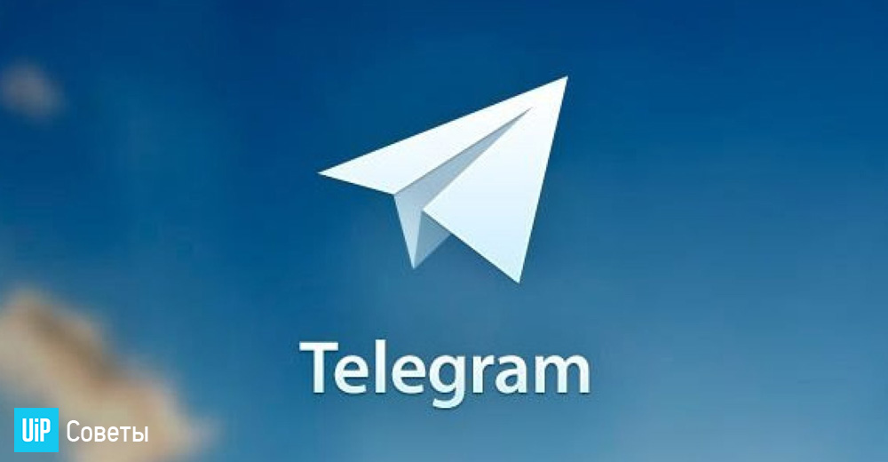 Telegram_advice_title