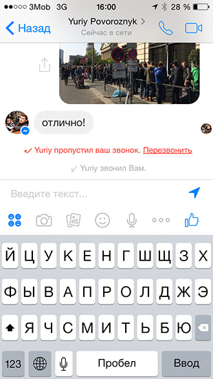 Facebook-Messenger-video-calls-test-7