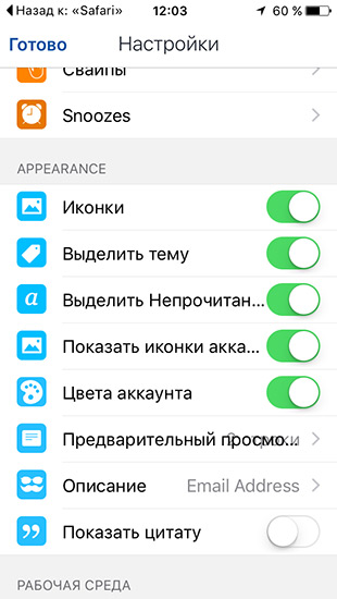 Обзор Airmail for iOS
