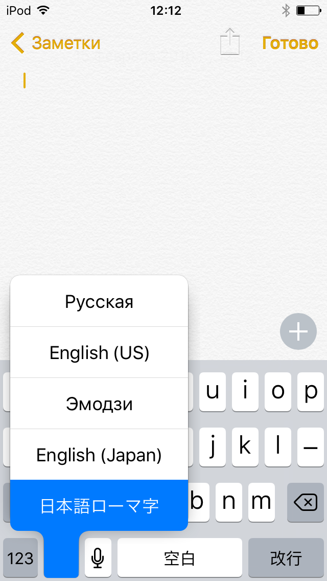 keyboard_iOS