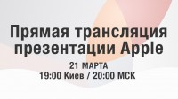 Apple-March-21-Event-16x9
