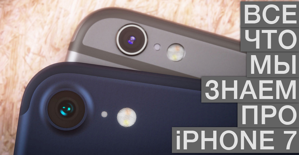 iphone-7-features-hero
