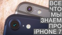 iphone-7-features-thumb